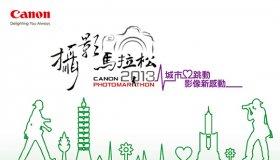 2013 Canon攝影馬拉松