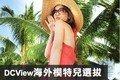DCView海外模特兒選拔