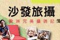2011動感小帆新書-沙發旅攝