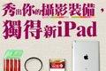 秀出你的攝影裝備,獨得新iPad!