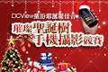 DCView繽紛耶誕報佳音-璀璨聖誕樹